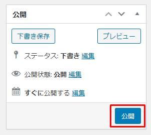 「公開」ボタン