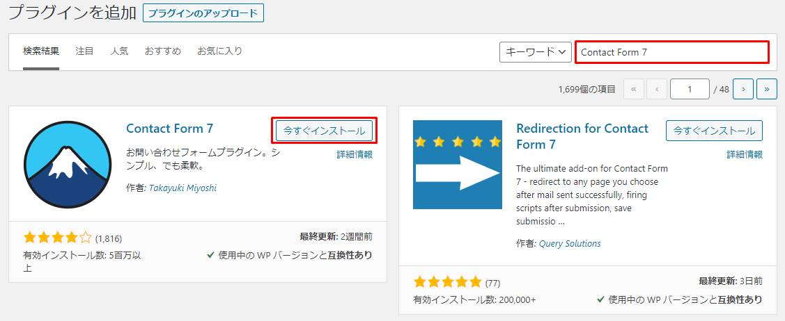 「Contact Form 7」と検索フォームに入力