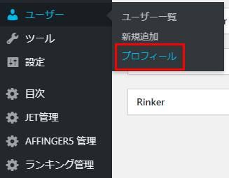 ユーザー > プロフィール
