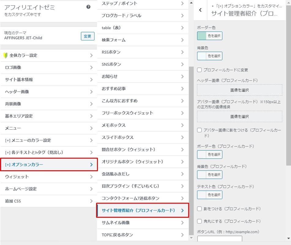 オプションカラー > サイト管理者紹介(プロフィールカード)