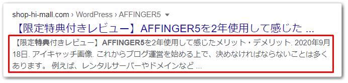 「AFFINGER5 特典」で検索した結果
