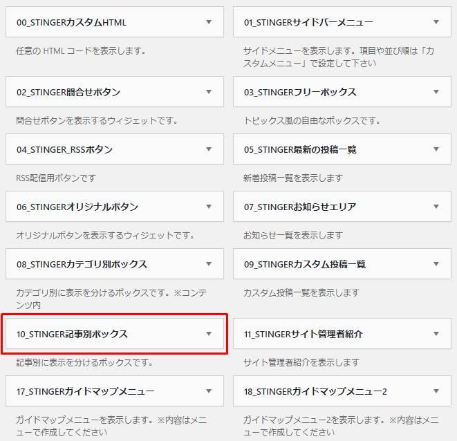 10_STINGER記事別ボックス