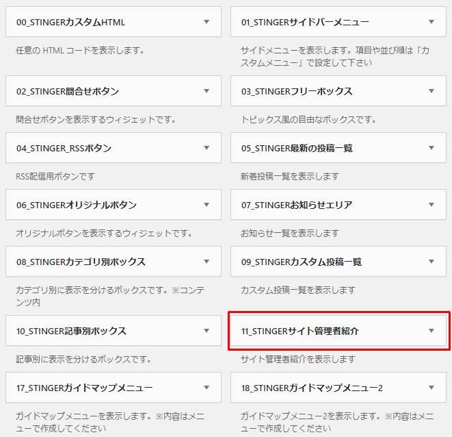 11_STINGERサイト管理者紹介