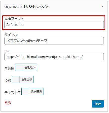 「Webフォント」へ貼り付け