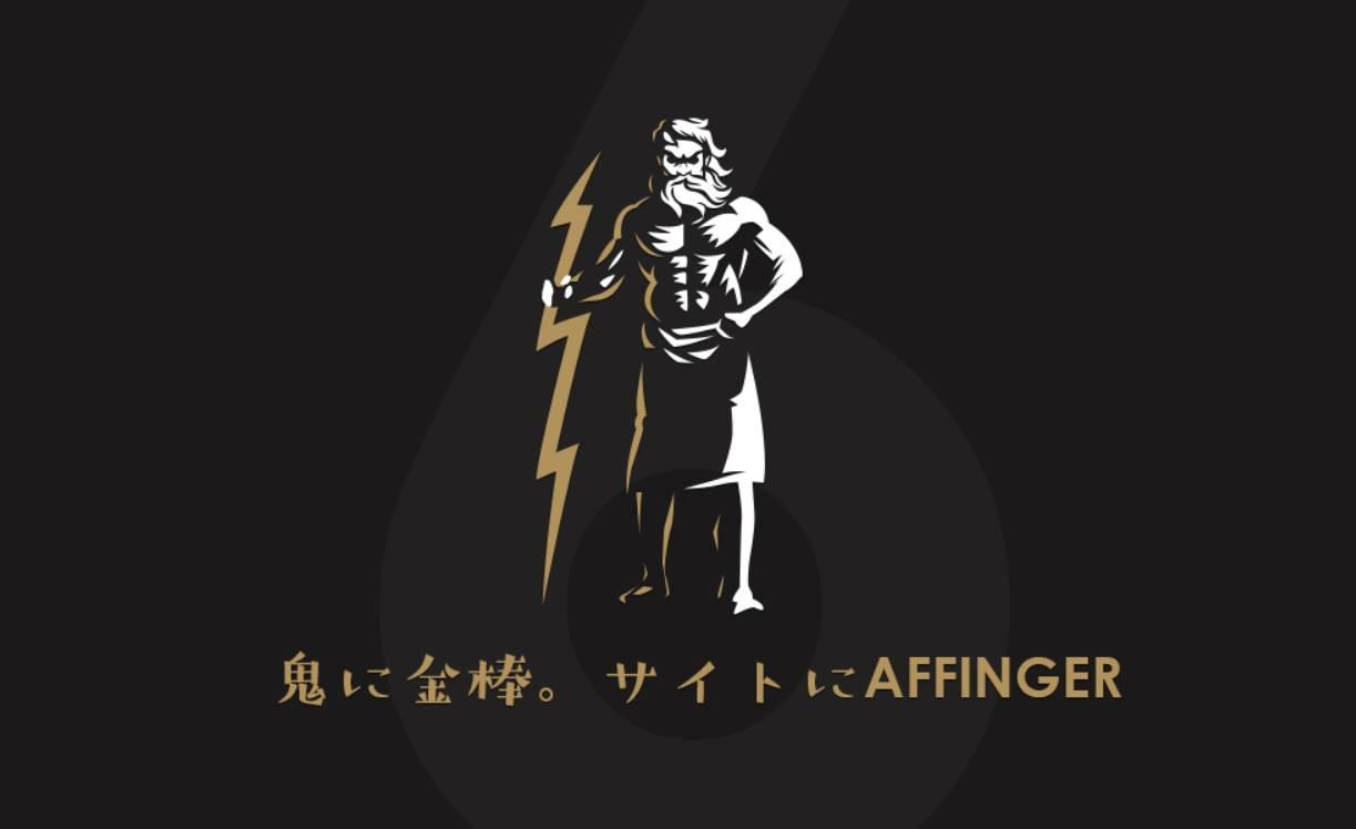 AFFINGER6