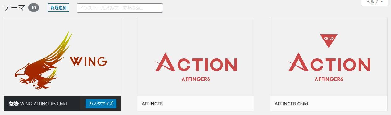 AFFINGER6のインストール