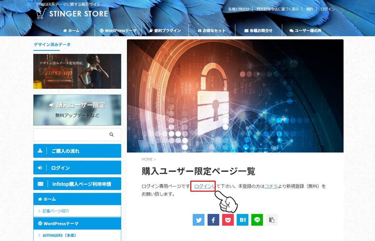 STINGER STOREのユーザーページ