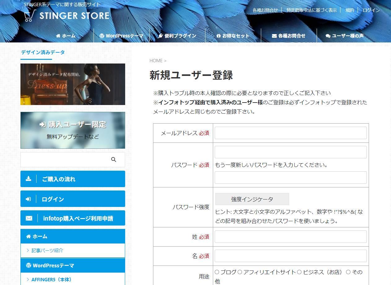 新規ユーザー登録のページ