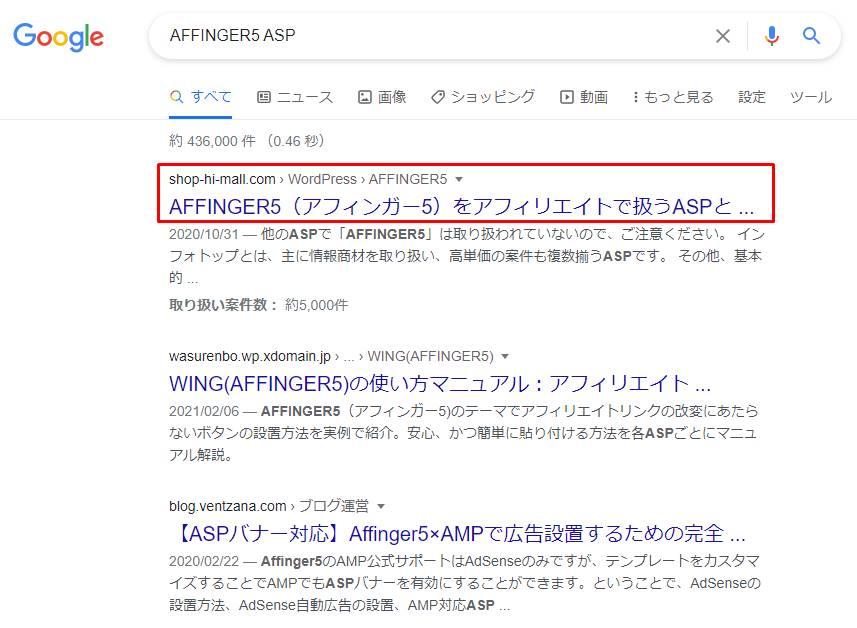 「AFFINGER5 ASP」のキーワードで1位