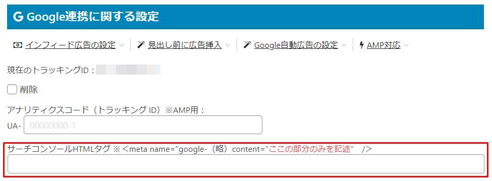 AFFINGER5へ登録するHTMLタグ