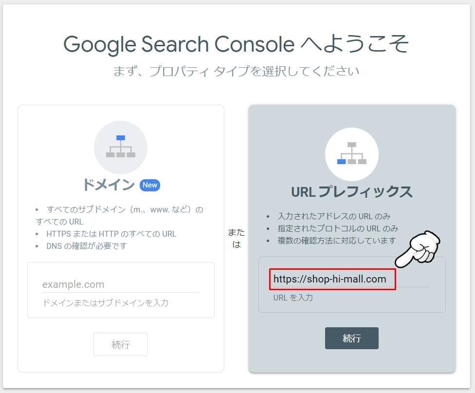 「URLプレフィックス」にサイトのURLを入力