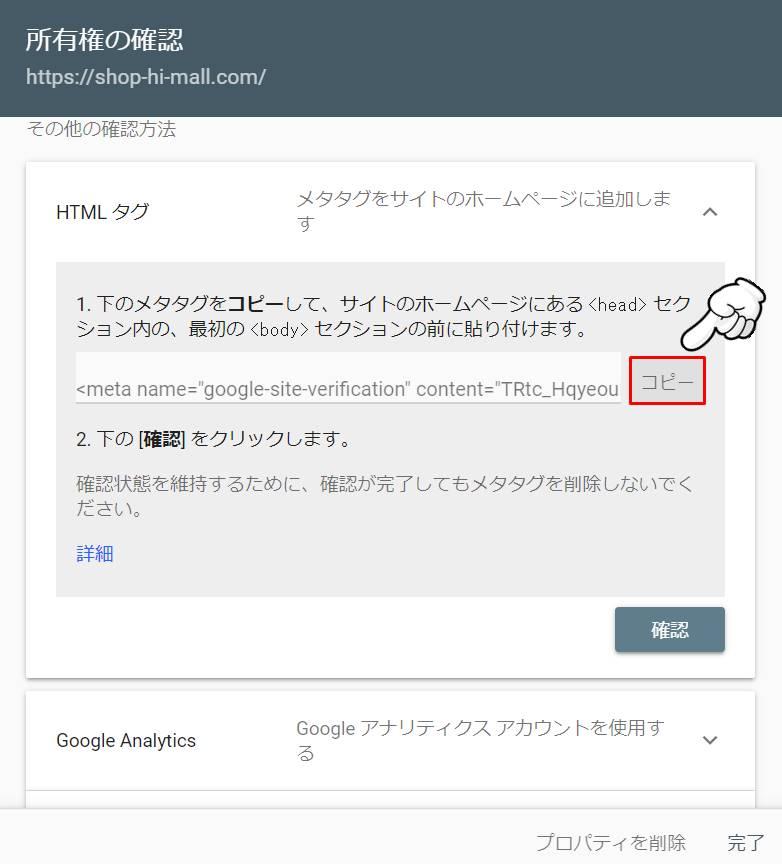 HTMLタグのコピーボタン