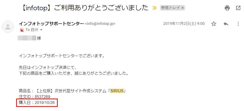 SIRIUSの購入画面