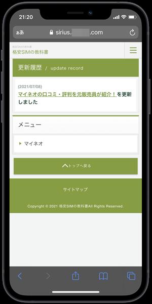 SIRIUSで作成したレスポンシブ対応サイト
