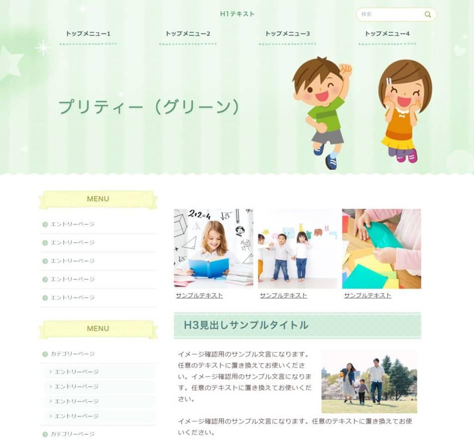 SIRIUSのサイトデザイン