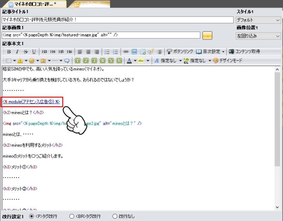 モジュールコードの挿入