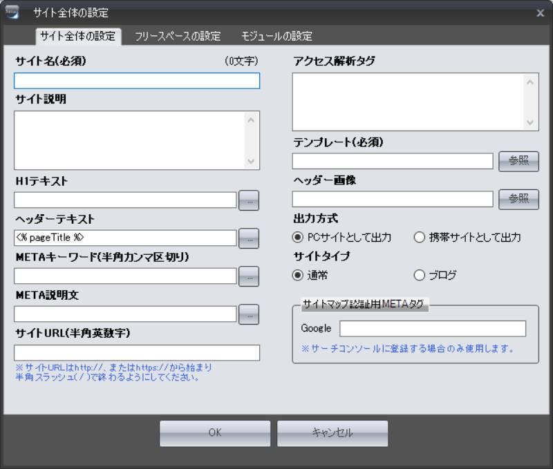 サイトの新規作成画面