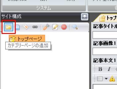 「カテゴリーページの追加」ボタン