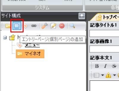「エントリーページ(個別ページ)」ボタン