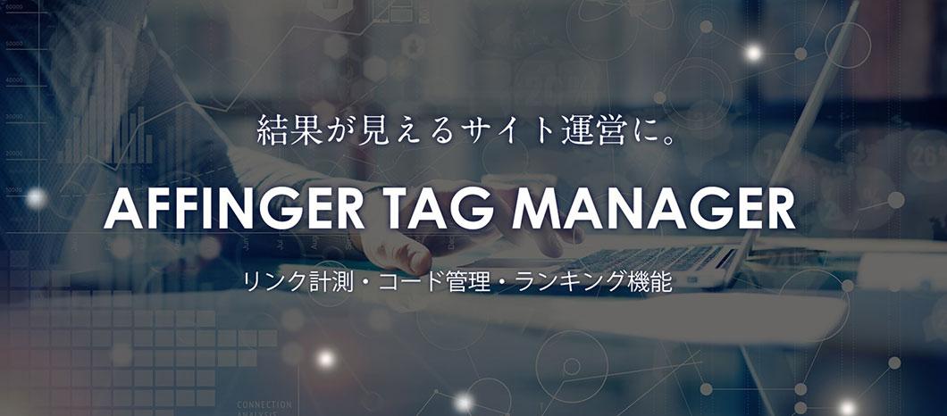 AFFINGERタグ管理マネージャー4