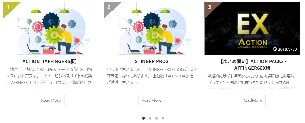 AFFINGER6 EXのスライドショー